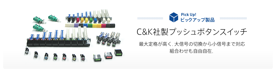 C&K社製プッシュボタンスイッチ