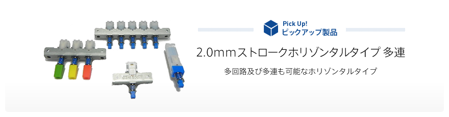 2.0mmストロークホリゾンタルタイプ 多連