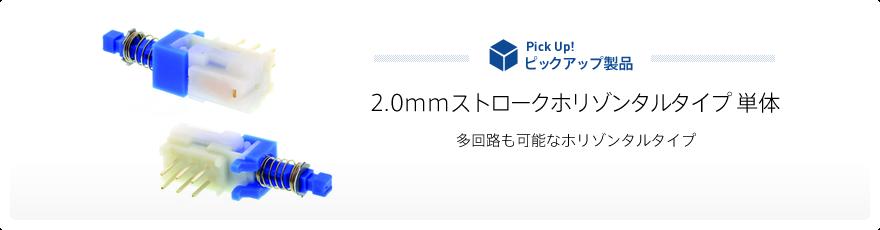 2.0mmストロークホリゾンタルタイプ 単体