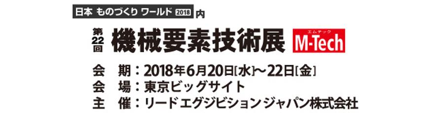 機械要素技術展2018